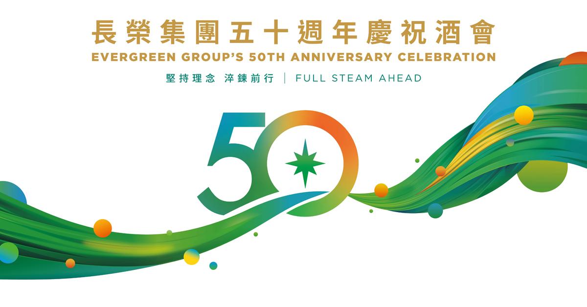 Evergreen Group oslavuje svoje 50-te výročie